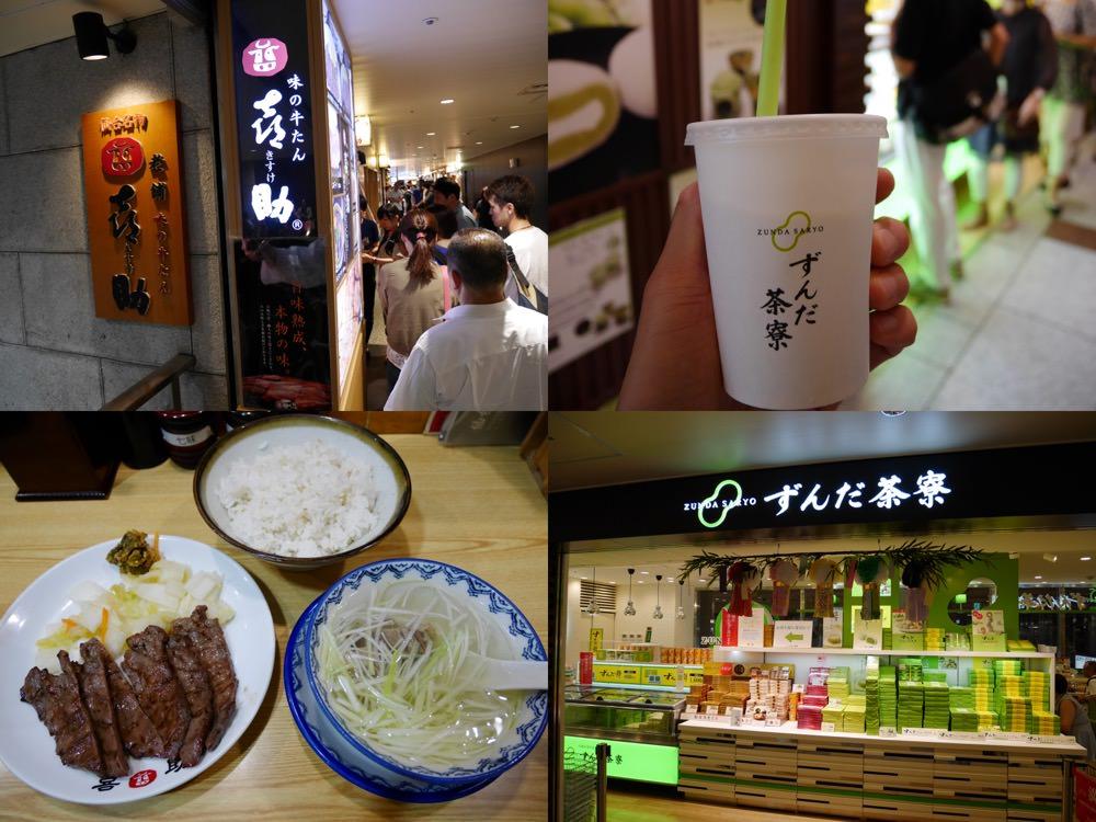 仙台 JR仙台站必吃美食推薦 – 毛豆泥小徑「ずんだ茶寮」、牛舌通「味の牛たん喜助」