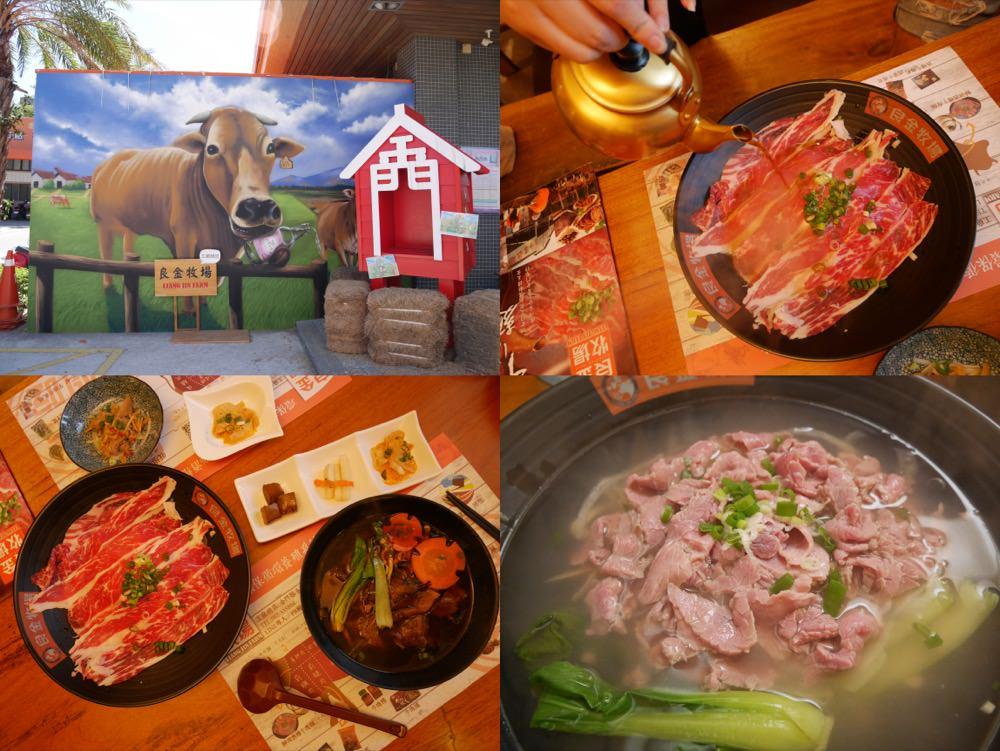 金門|良金牧場 – 金門必吃美食,鮮涮牛肉麵、溫體沖牛肉麵、酒糟牛肉乾,最獨特的金門酒糟牛美味推薦!