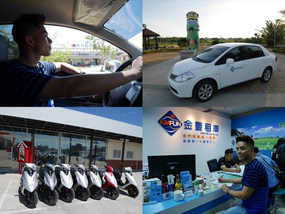 金門|KMFUN 金豐租車 – 金門租車第一品牌,服務親切、機場取車超方便!