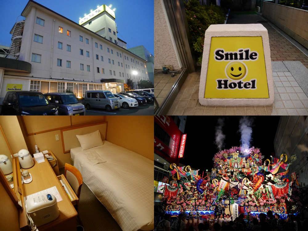 日本東北|青森縣八戶住宿推薦:八戶微笑飯店 Smile Hotel Hachinohe スマイルホテル – JR本八戶站步行10分鐘、八戶市中心及彌勒橫丁1分鐘、一年一度的八戶三社大祭!