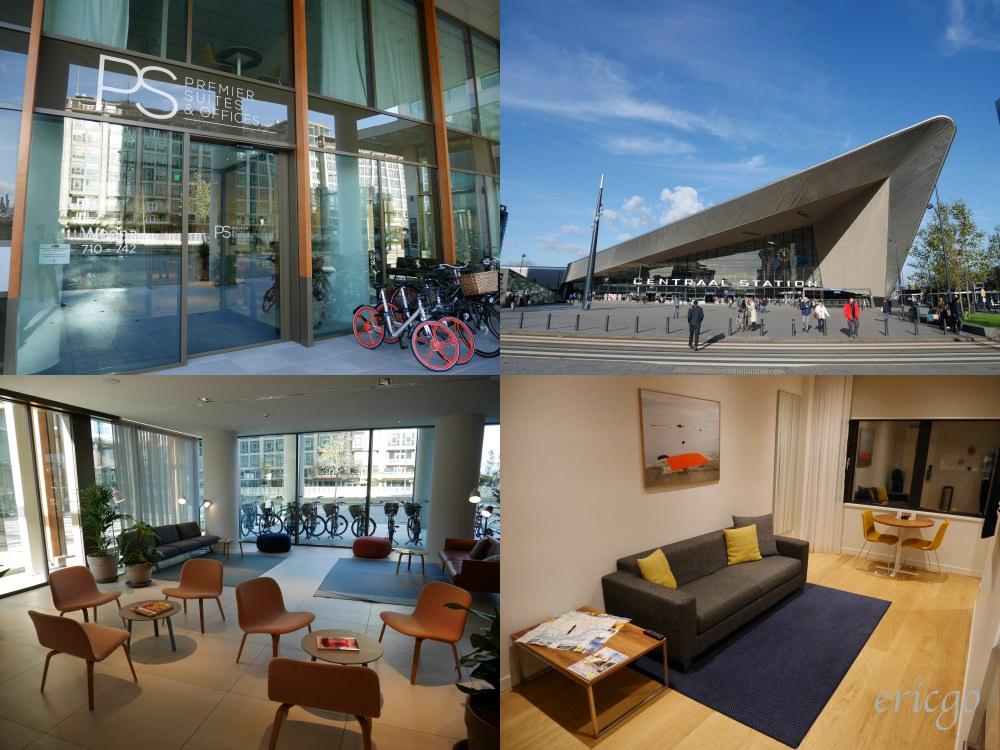 荷蘭|鹿特丹尊貴套房公寓 PREMIER SUITES PLUS Rotterdam – 2017全新開幕,鹿特丹中央車站1分鐘、像家一樣舒適的鹿特丹酒店式公寓住宿推薦