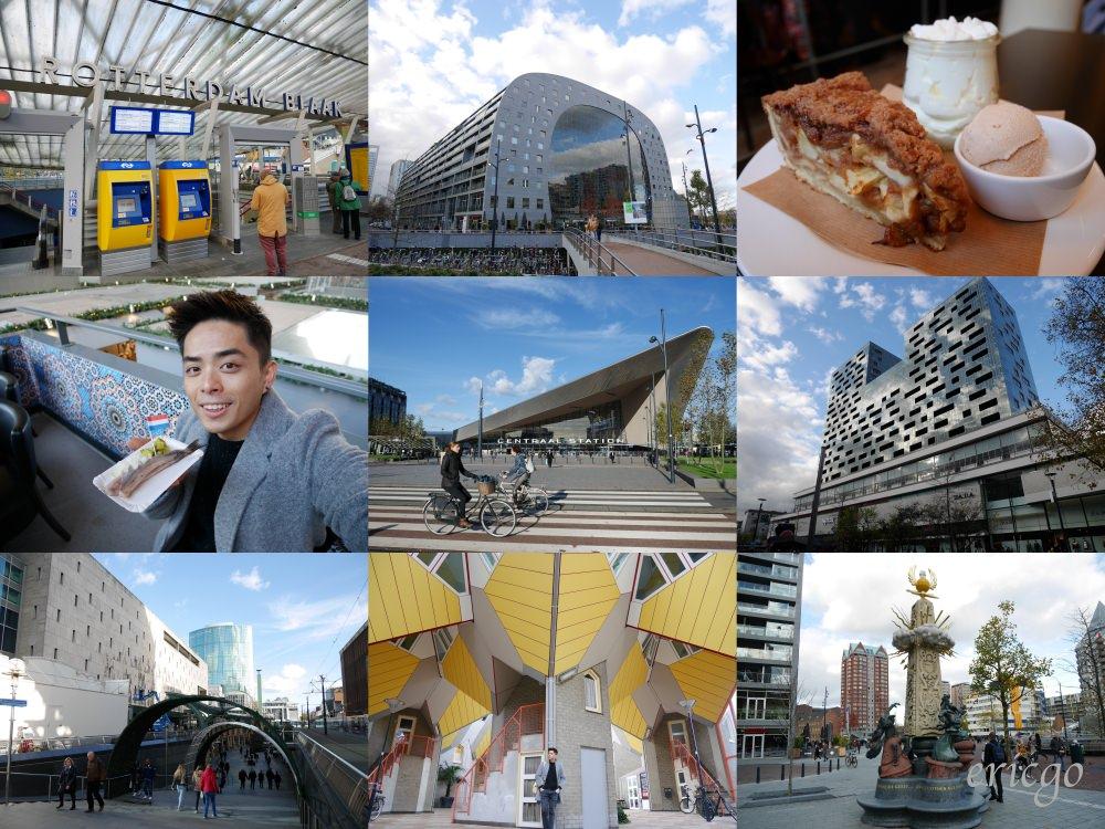 荷蘭|鹿特丹自由行 Rotterdam 懶人包 – 景點、購物、住宿推薦、步行地圖、行程總整理,一起走路認識鹿特丹吧!