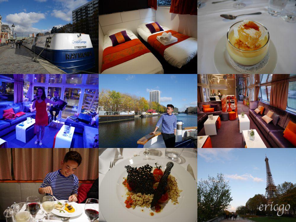 巴黎|CroisiEurope 塞納河河輪之旅 – 放慢腳步享受美好時光,用不一樣的角度看巴黎!