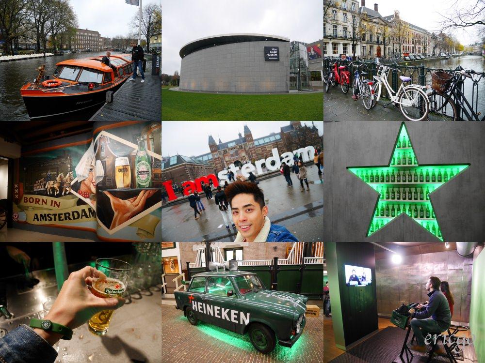 荷蘭|阿姆斯特丹博物館區 – 國家博物館 Iamsterdam 打卡地標、Lovers 運河遊船、梵谷博物館、海尼根啤酒體驗館超好玩!