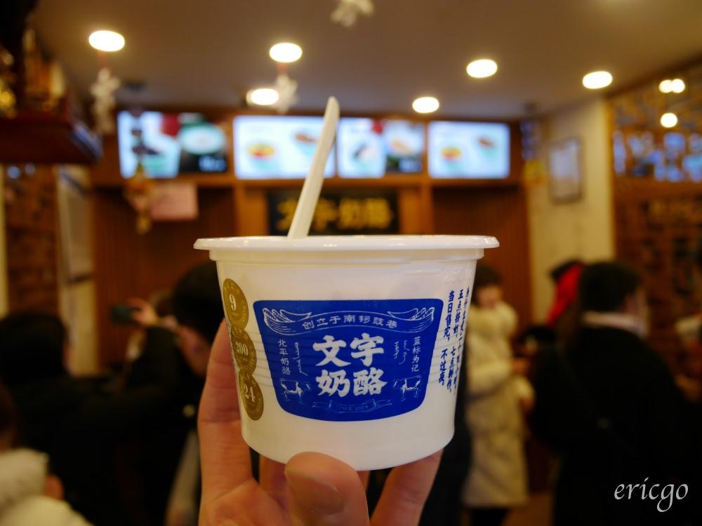 北京|南鑼鼓巷、文宇奶酪 – 北京最有名的景點之一,隱藏在胡同裡必吃美食