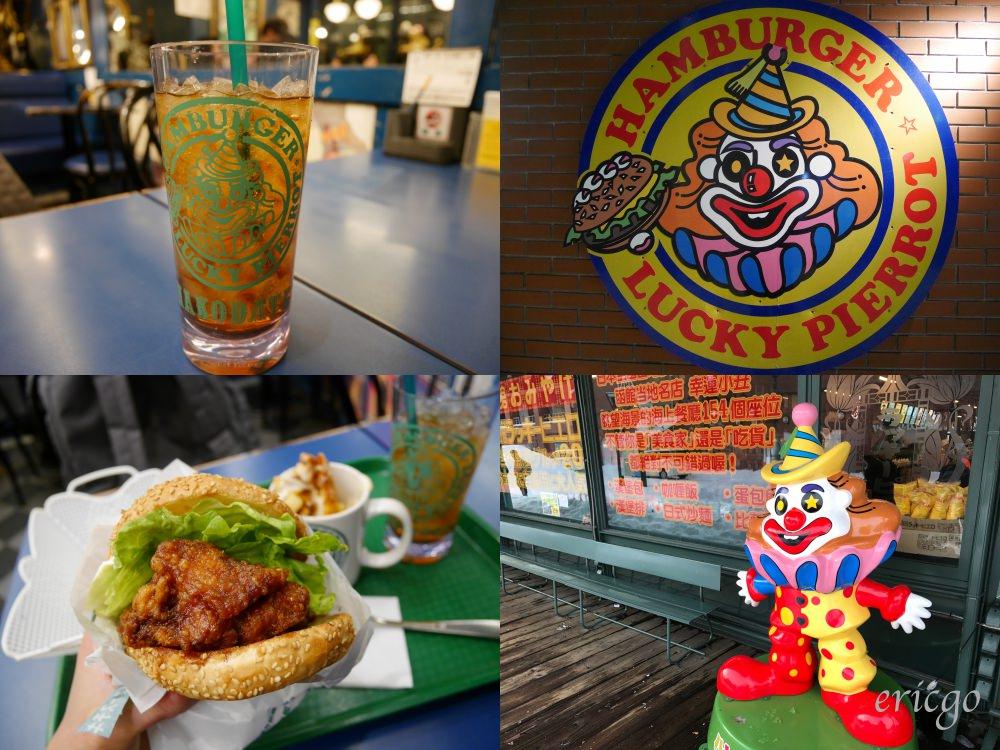 北海道、函館|幸運小丑漢堡 – 函館限定美食、日本第一的超人氣「中華雞腿漢堡」