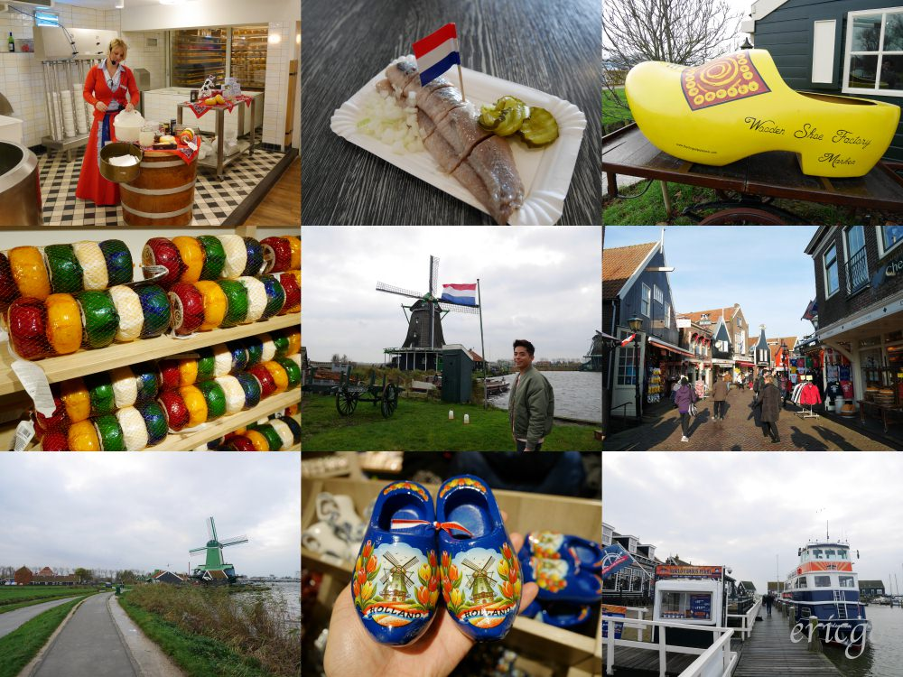 荷蘭|阿姆斯特丹近郊、北海小鎮一日遊 – 贊單Zaandam、馬肯Marken、福倫單Volendam 荷蘭風車小旅行