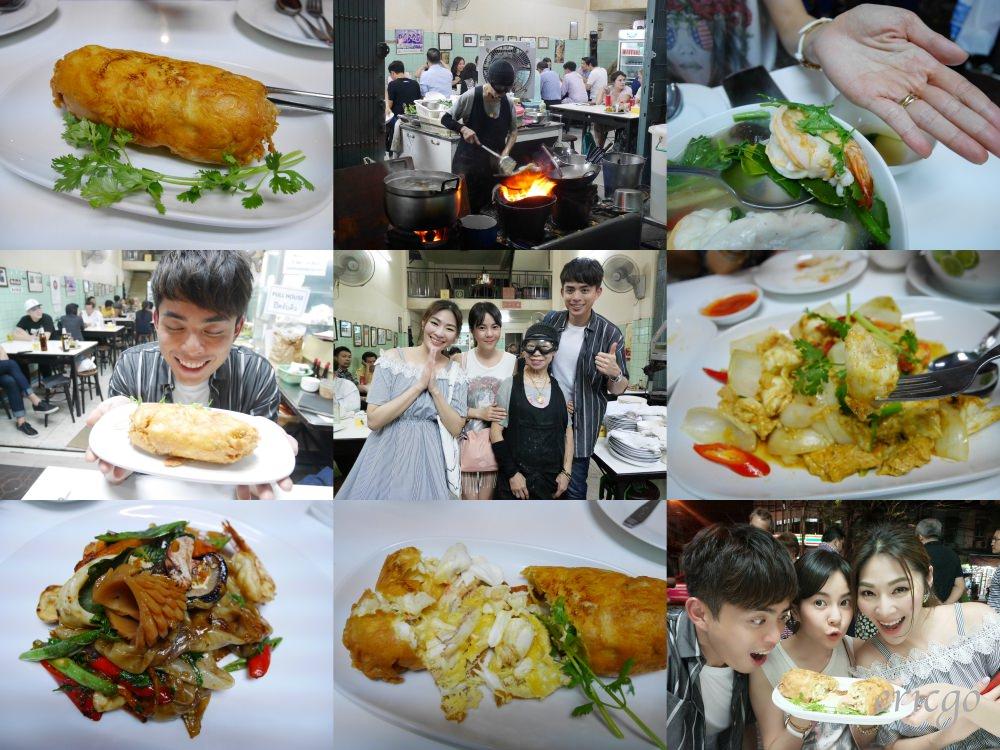 曼谷|曼谷米其林一星 Raan Jay Fai – 2018 用餐紀錄、訂位資訊、必點美食介紹!同場加映:Jay Fai 旁邊還能吃什麼?