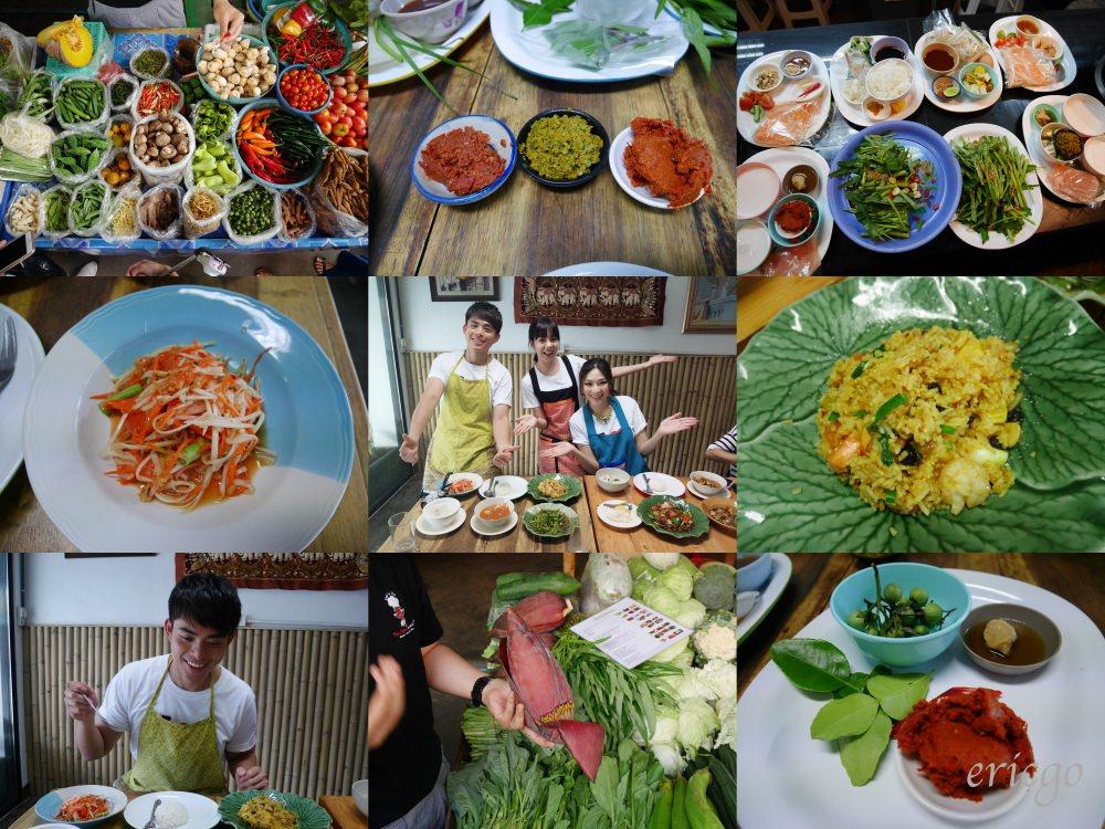 曼谷|行程推薦 泰國料理課程 Cooking Class – 泰國學做菜超好玩,自己做的泰國料理自己吃!