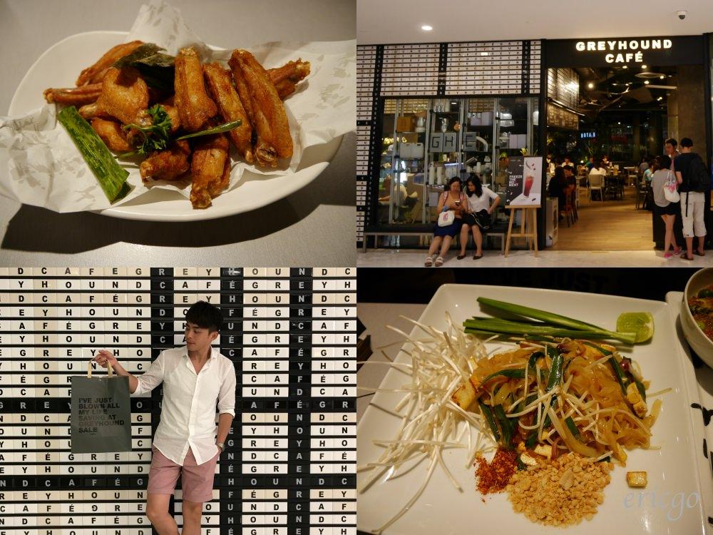 曼谷|Greyhound Cafe (EmQuartier分店) – 西式與泰式完美結合,泰國時尚品牌美食推薦