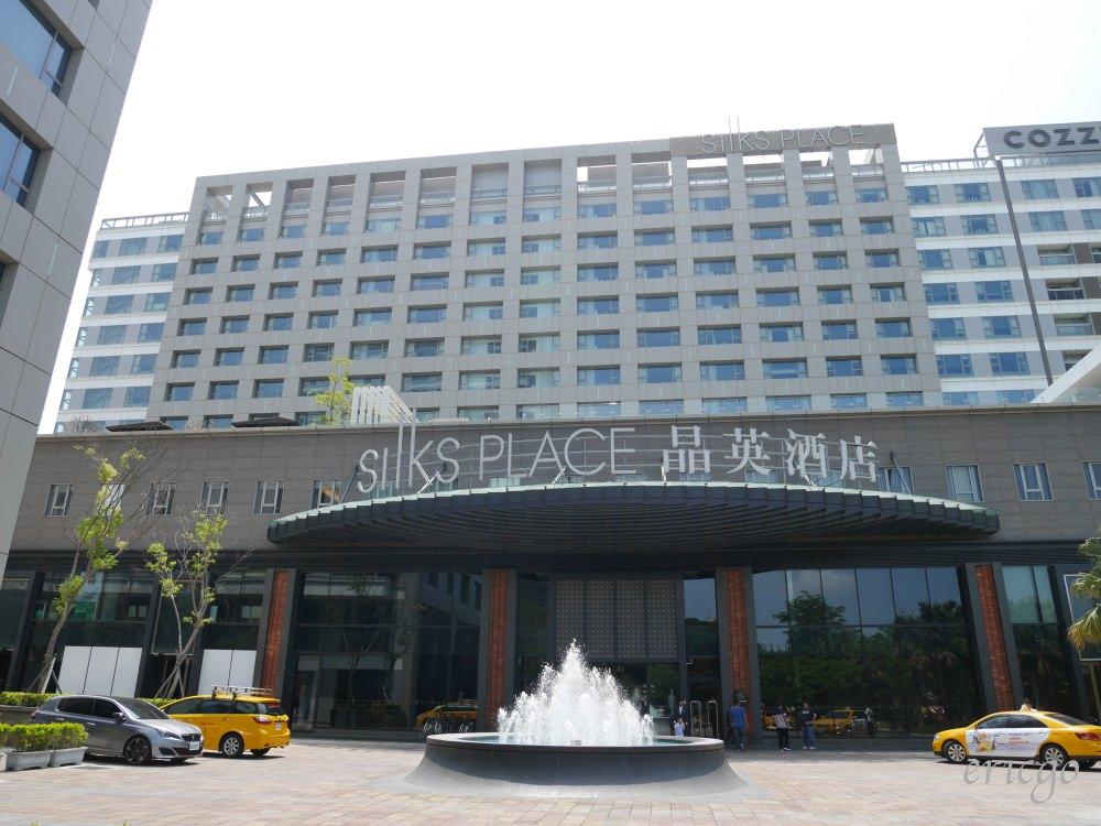 台南|台南晶英酒店 Silks Place Tainan – 完美融合在地人文,台南五星級飯店推薦