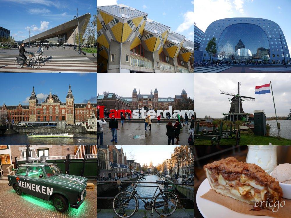 荷蘭|阿姆斯特丹自由行 – 必吃必去美食景點、機場交通、住宿推薦、火車通行證、行程總整理