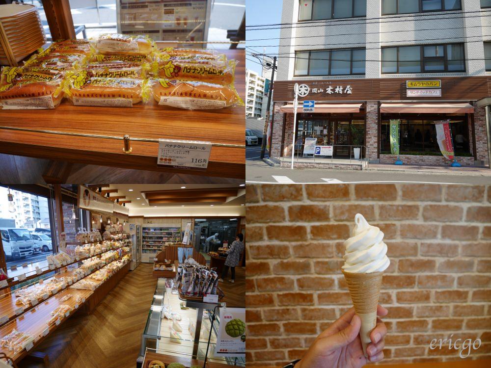 岡山|岡山木村屋 – 超平價招牌香蕉奶油麵包、霜淇淋,24小時營業桑田町店