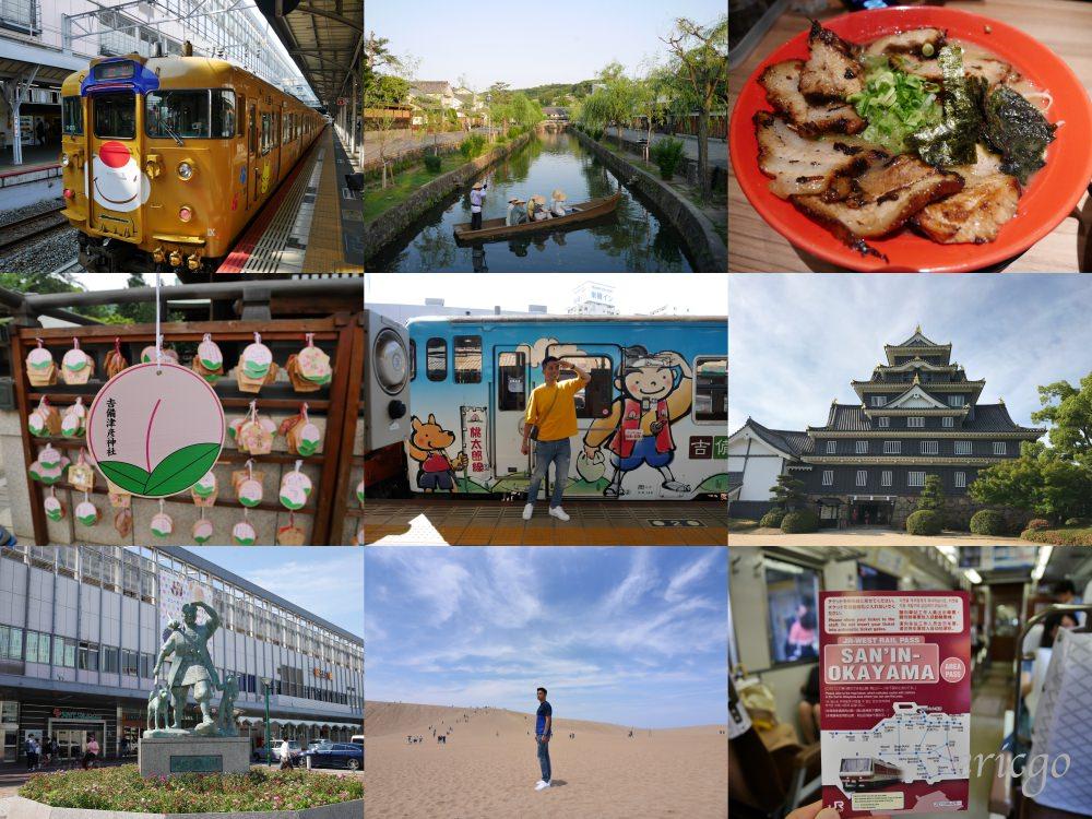 岡山|岡山鳥取四天三夜自由行 – 交通方式、住宿推薦、行程規劃、景點美食、文章總整理