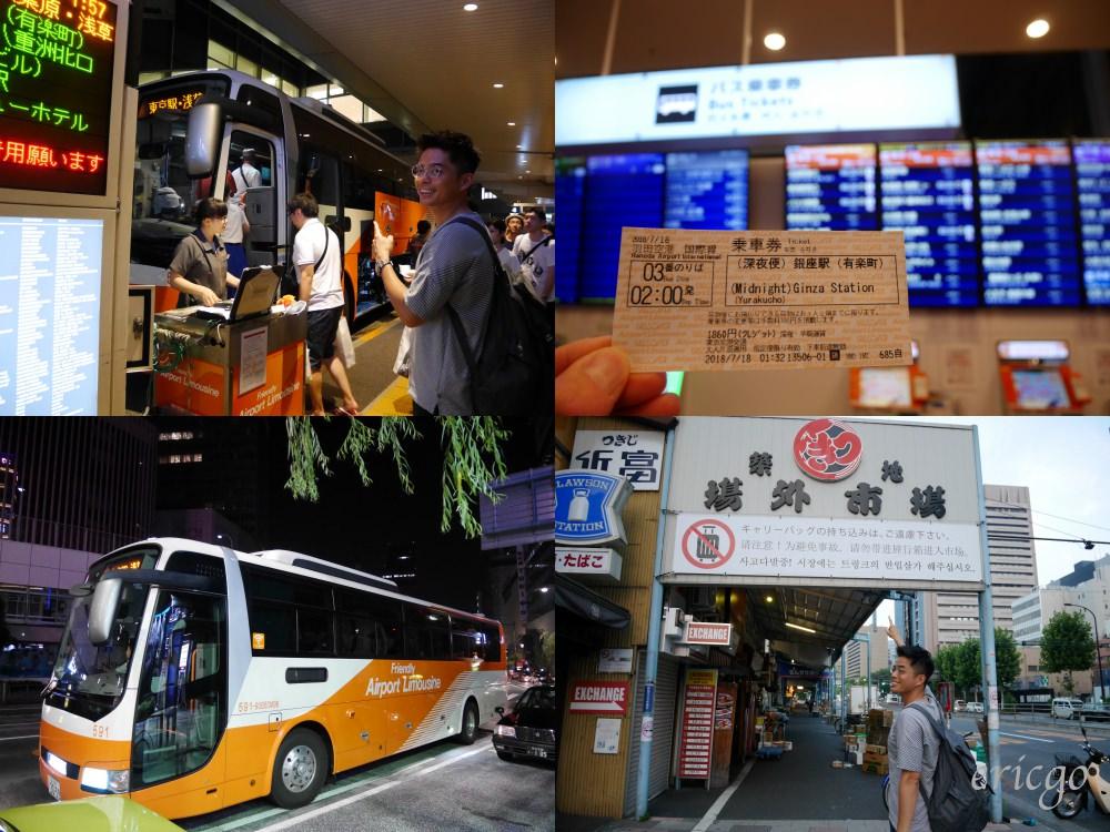 東京|羽田機場、紅眼班機行程推薦 – 深夜巴士搭乘購票步驟、凌晨銀座築地完美攻略!