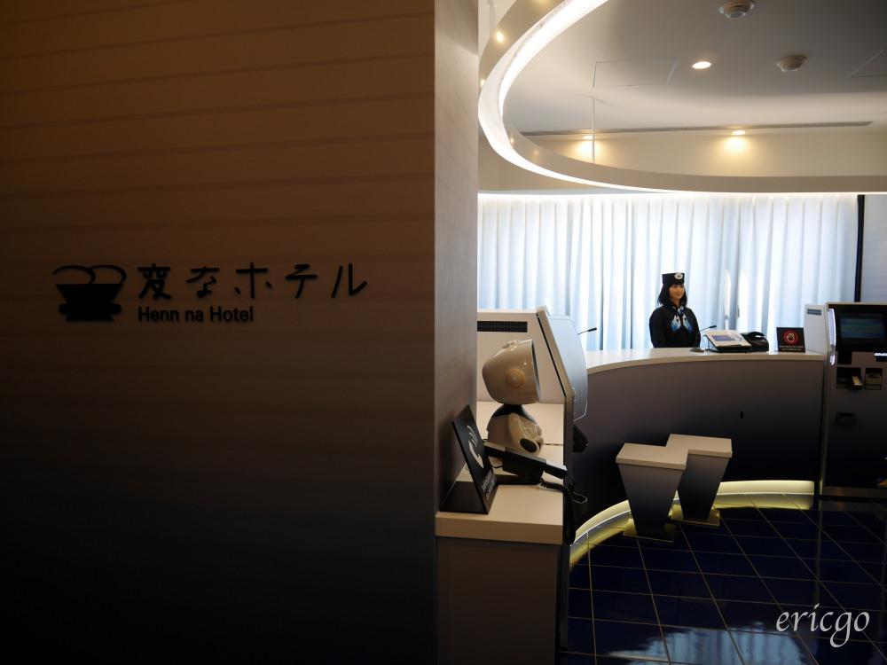東京|東京淺草橋怪奇飯店 Henn na Hotel – 2018.07.13 全新開幕,櫃檯只有機器人!