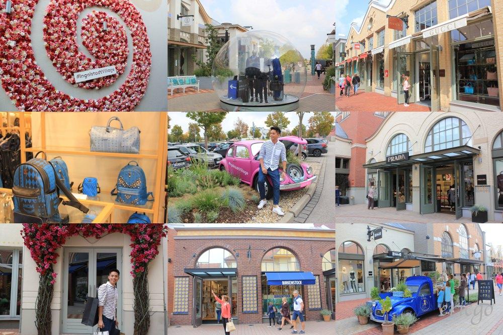 慕尼黑|Ingolstadt Village 因哥爾斯塔特購物村 – 2018二訪德國慕尼黑outlet,交通方式、必逛品牌,這裡真的超好買!