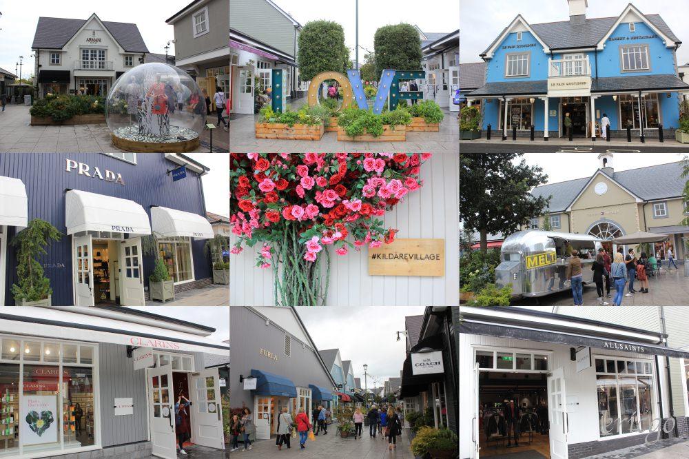 愛爾蘭|Kildare Village 可爾代爾購物村 – 都柏林必逛outlet品牌及交通方式介紹