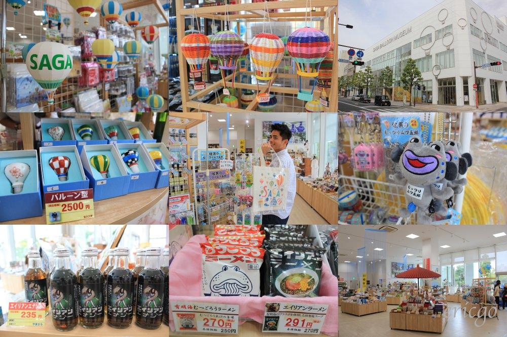 佐賀|佐賀熱氣球博物館「佐賀工房」- 給你滿滿熱氣球,市區購買伴手禮的好去處