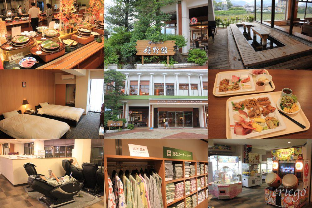 佐賀|湯快リゾート 嬉野館 – 一泊二食、免費休閒娛樂設施、超高CP值嬉野溫泉飯店
