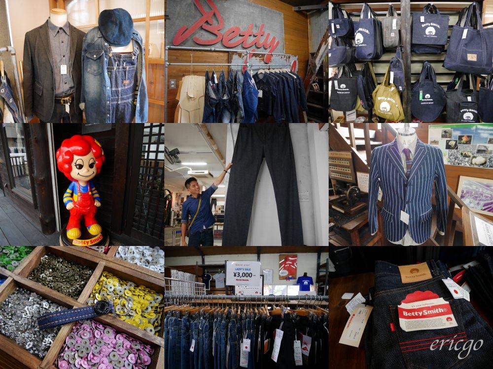 岡山|倉敷市兒島 Betty Smith 牛仔褲博物館 – 日本牛仔褲發源地,牛仔製品自己動手DIY!