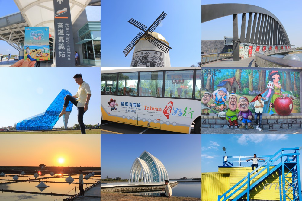 嘉義、台南|台灣好行鹽鄉濱海線 – 嘉義高鐵站出發,輕鬆規劃嘉南一日小旅行