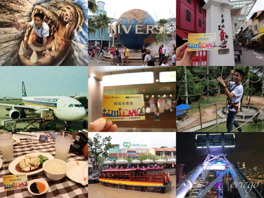 新加坡|新航假期「獅城全景通」 – 48小時暢遊新加坡,景點門票美食行程全部免費!