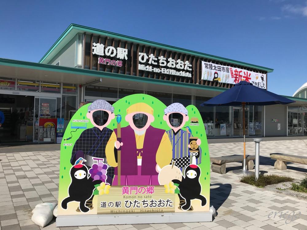 茨城|道の駅ひたちおおた – 常陸太田市觀光案內所,免費WiFi機租借一星期!