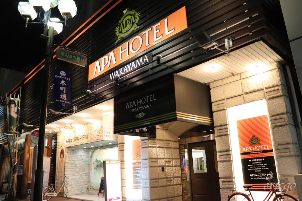 和歌山|APA飯店和歌山 APA Hotel Wakayama – 2018 新裝修的和歌山市住宿推薦
