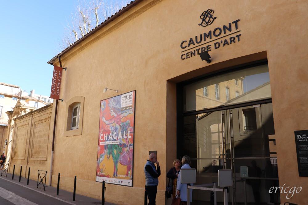 艾克斯普羅旺斯|Caumont Centre d'Art – Aix-en-Provence 當紅藝術展演中心,豪宅花園內的美好時光
