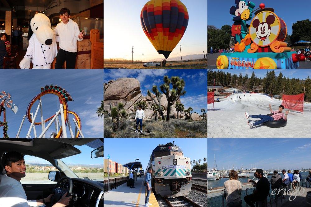 加州|2019 美國加州自駕 – 南加州景點、自駕路線推薦、行程總整理,加州七天自駕之旅超精彩!