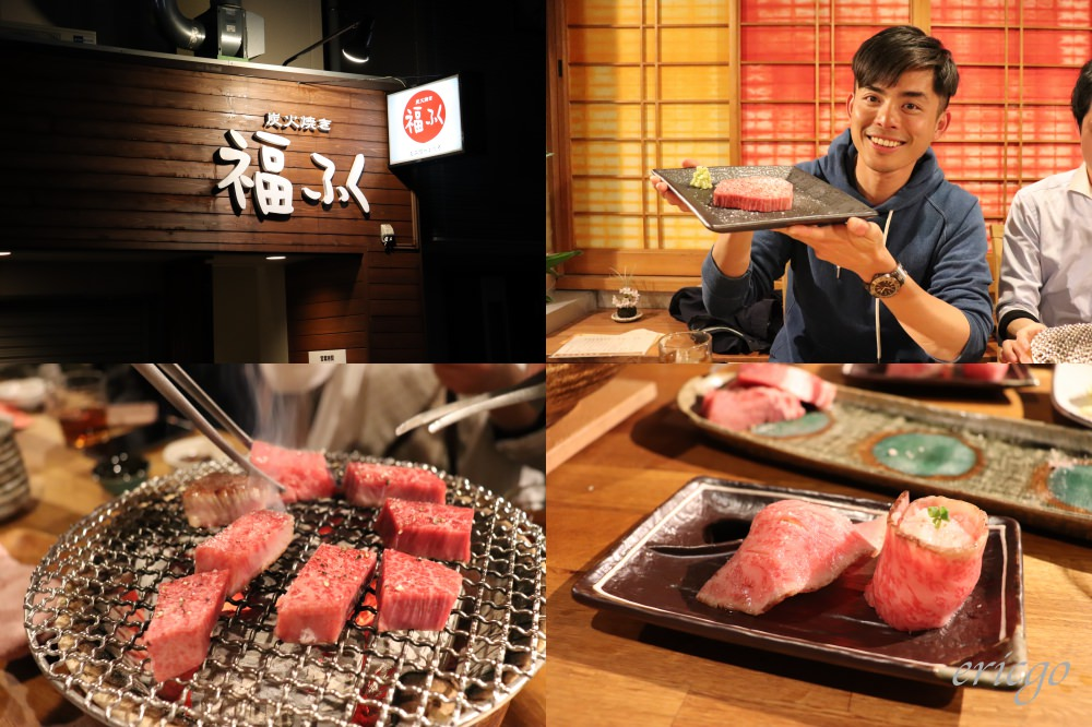 鳥取|炭火焼き 福ふく(福FUKU) – 鳥取市燒肉推薦,肉質日本第一的鳥取和牛!