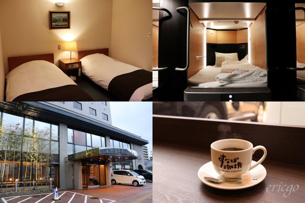鳥取|BIRD-STAY HOTEL & THE BEEHIVE – JR鳥取站10分鐘,商旅膠囊2合1,隱藏在飯店中的全新膠囊旅館!