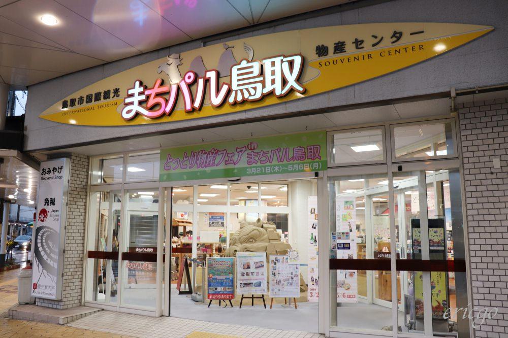 鳥取|鳥取市區散策 – 鳥取市國際觀光物產中心、定有堂書店、上田大樓、砂場咖啡、唐吉訶德
