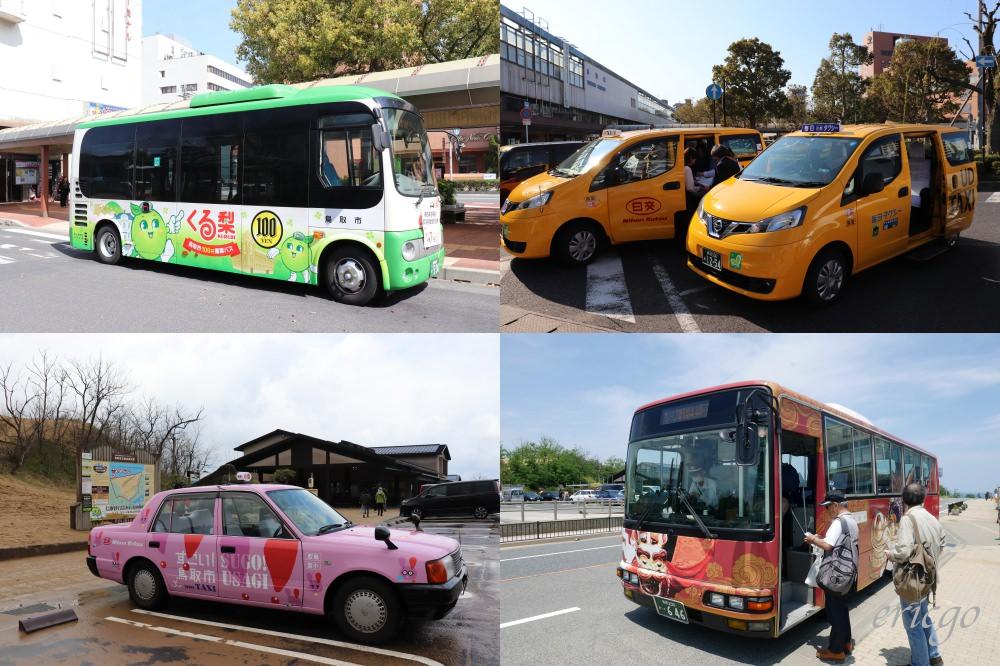 鳥取|前進鳥取市區的3種交通方式 – 麒麟獅子巴士、100円循環巴士、2000日圓計程車