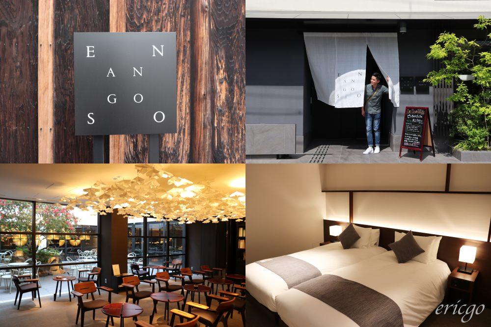 京都|ENSO ANGO 富小路通II – 優雅日式超強設計感,京都新開幕首家分散型飯店