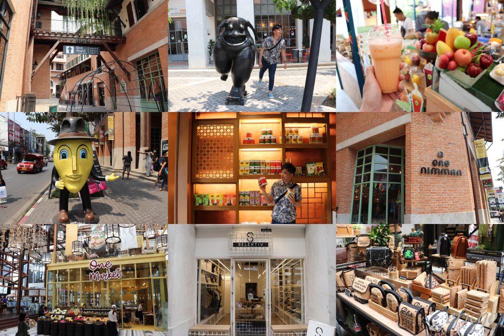 清邁|One Nimman 尼曼一號 – 清邁尼曼路最新景點必逛商場,好吃好逛好好拍!