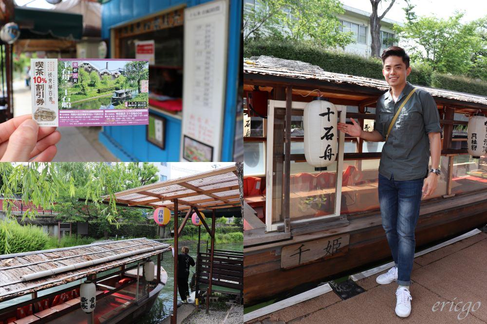 京都|伏見十石舟 & 伏見地區散策 – 十石舟遊船之旅、京都近郊半日行程推薦