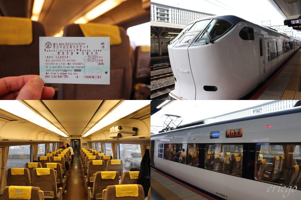京都|JR HARUKA – 關西機場到京都,前往京都最快最方便的方式 & 優惠訂票
