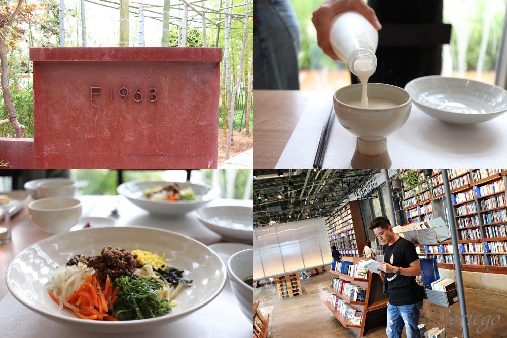 釜山|F1963 – Boksoon福順都家手工米酒、TERAROSA COFFEE、YES24書店,鋼絲工廠搖身而變的多元化文化空間