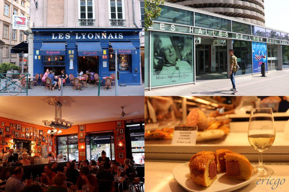 里昂|跟著里昂人吃法國美食之都 – 走進里昂的肚子 Les Halles De Lyon Paul Bocuse & 里昂舊城區Bouchon餐館推薦 Les Lyonnais