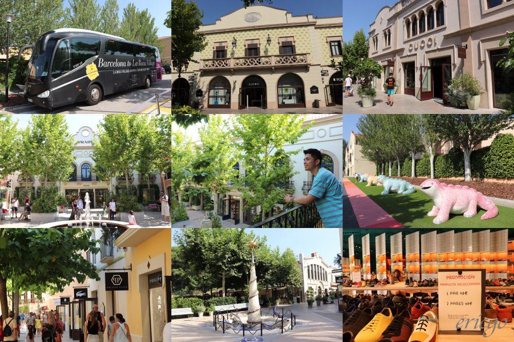 巴塞隆納|La Roca Village 羅卡購物村 – 西班牙必逛outlet品牌介紹,獨家VIP貴賓卡及專屬接駁車折扣碼!