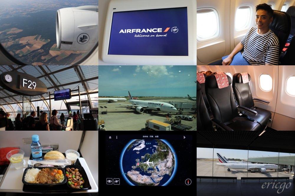 法國|法國航空Air France – 直飛巴黎轉機前往法國各大城市,跟著法航玩遍法國!