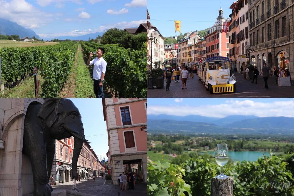 香貝里|Chambéry一日遊 – 走訪薩瓦王國首府,薩瓦葡萄酒產區品味之旅