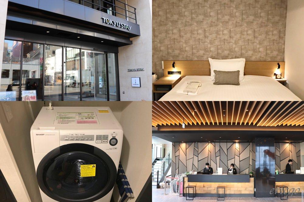 札幌|Tokyu Stay Sapporo Odori – 新開幕貍小路住宿推薦,房間內還有洗衣機!