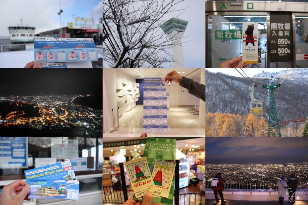 北海道|北海道悠遊通行證 Hokkaido Enjoy Pass – 北海道自由行必買票券推薦!