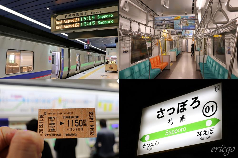 北海道|新千歲機場到札幌 – 搭JR 快速Airport號只要37分鐘,購票搭乘超簡單!