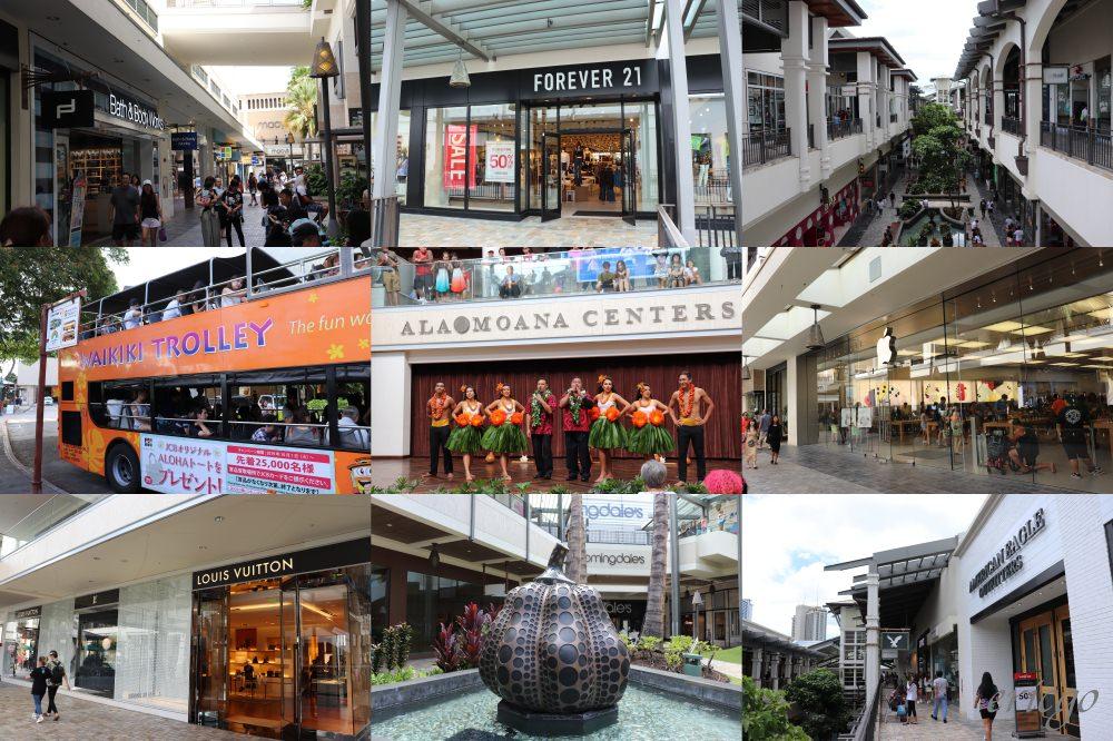 夏威夷|Ala Moana Center 阿拉莫阿那中心 – 購物狂必逛,夏威夷最大購物商場