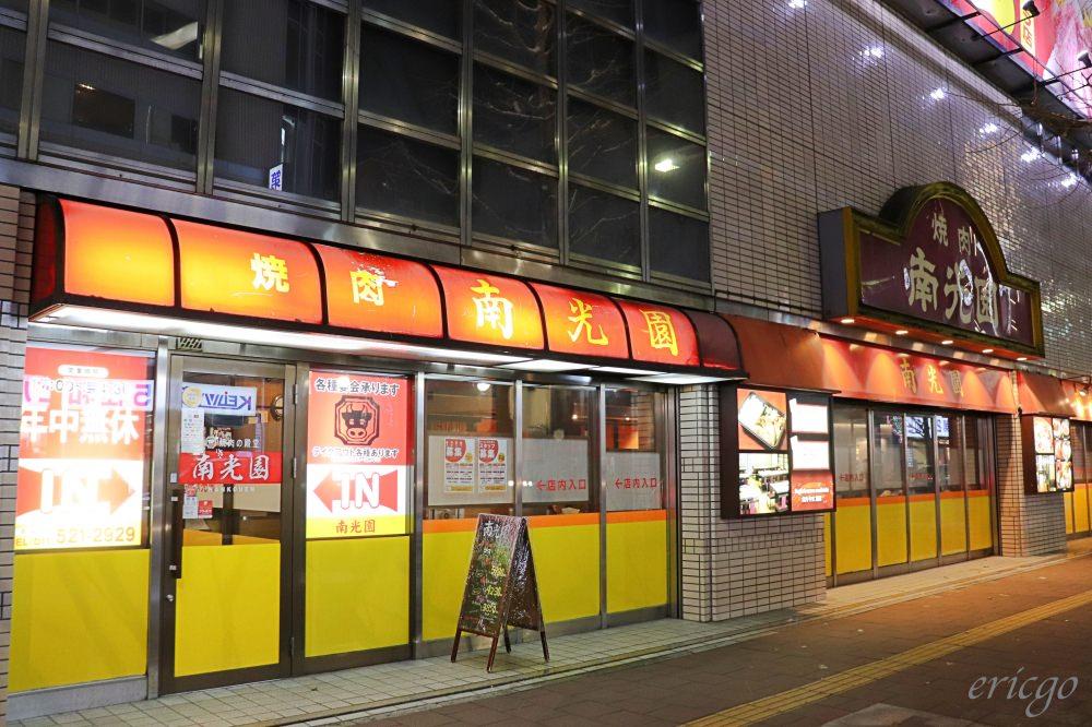 札幌|焼肉の殿堂南光園 – 薄野區和牛燒肉單點式吃到飽、飲料放題喝到飽