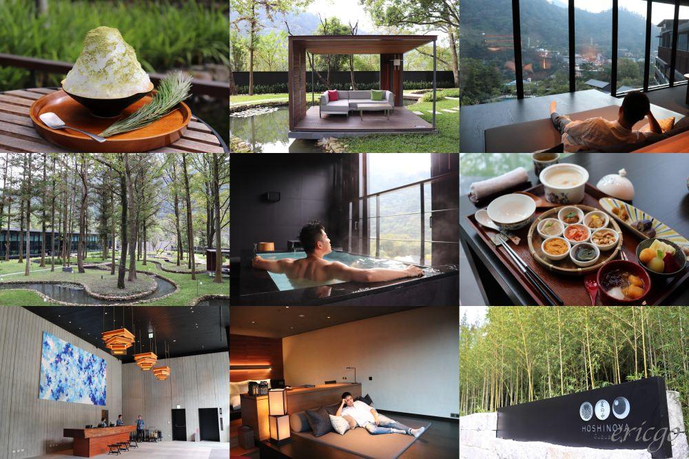 台中|虹夕諾雅谷關 Hoshinoya Guguan -日本星野頂級度假村,極致絕美溫泉之旅